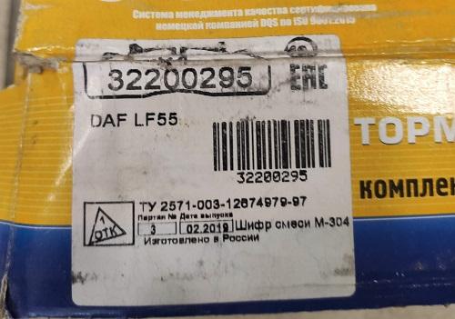 Колодки тормозные 32200295, WVA 29126,29159, DAF LF 55, МАЗ 206